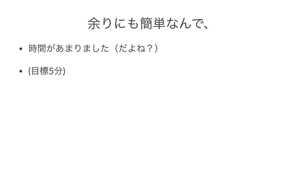 ༨Γʹ؆୯ͳΜͰɺ • ͕ؒ͋·Γ·ͨ͠ʢͩΑͶʁʣ • (ඪ5)