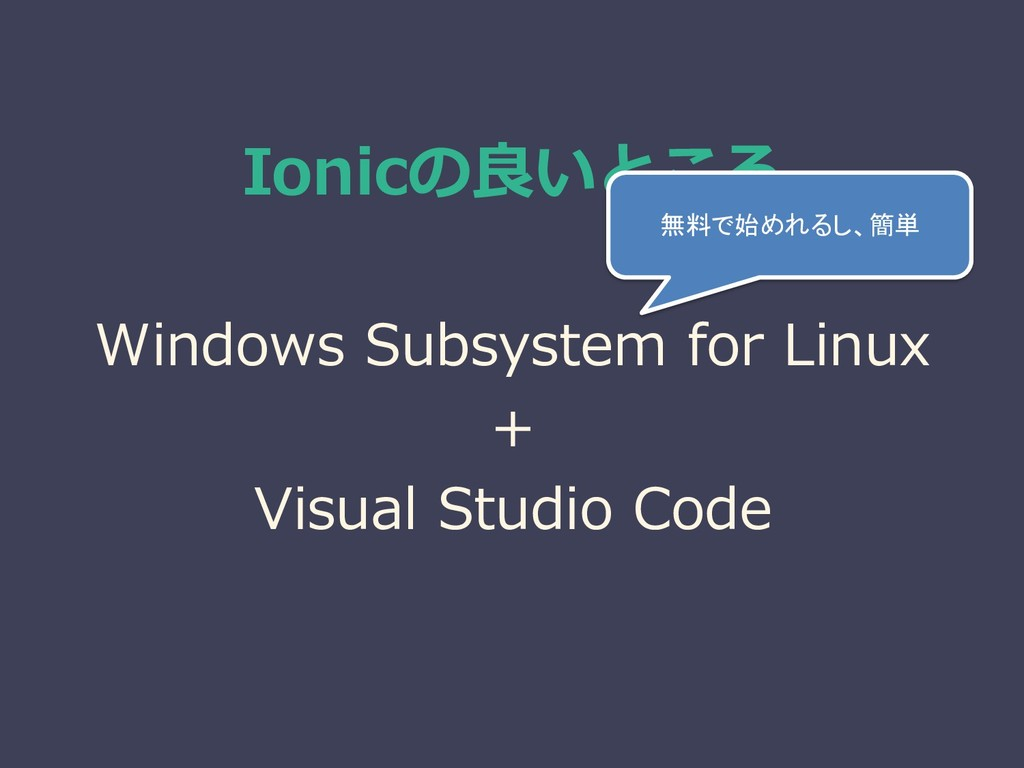 Ionicの良いところ Windows Subsystem for Linux + Visua...