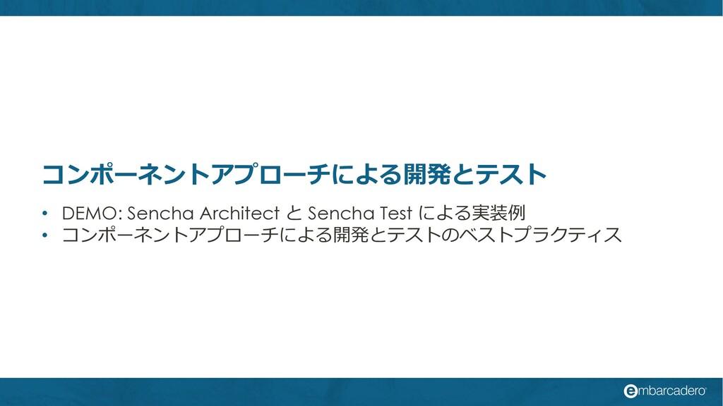 コンポーネントアプローチによる開発とテスト • DEMO: Sencha Architect ...