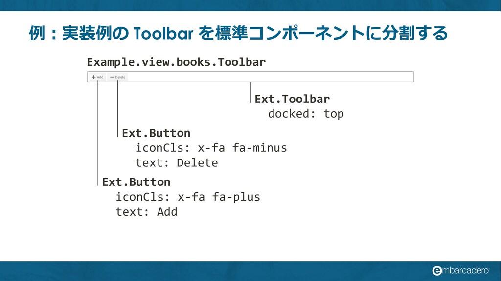 例︓実装例の Toolbar を標準コンポーネントに分割する Ext.Button iconC...