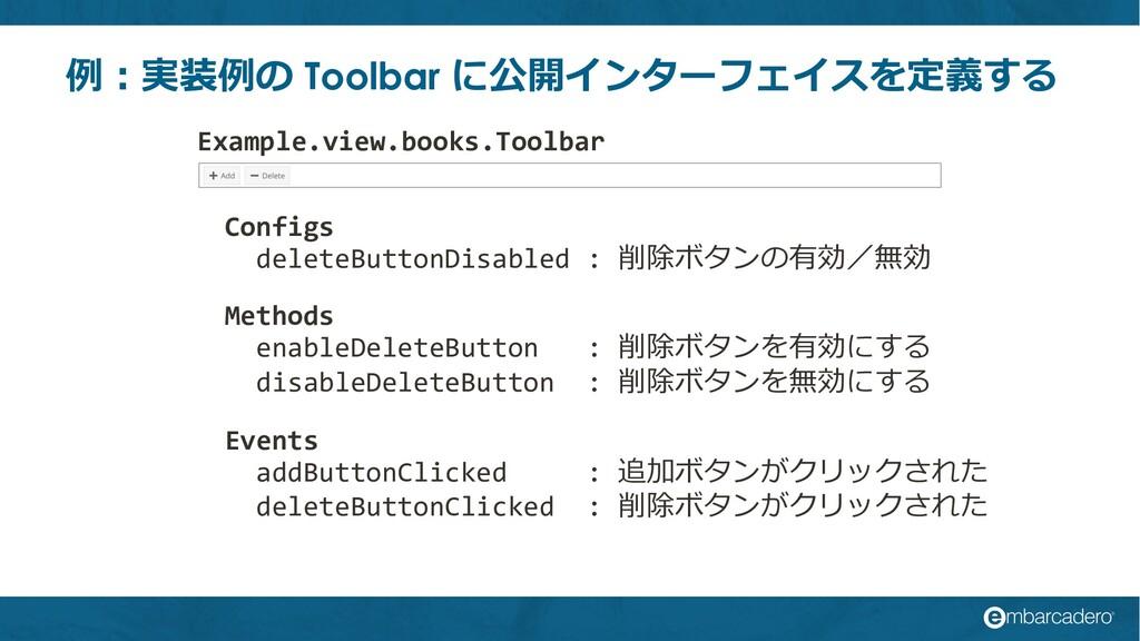 例︓実装例の Toolbar に公開インターフェイスを定義する Configs deleteB...