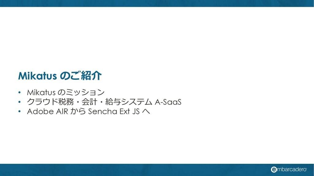 Mikatus のご紹介 • Mikatus のミッション • クラウド税務・会計・給与システ...