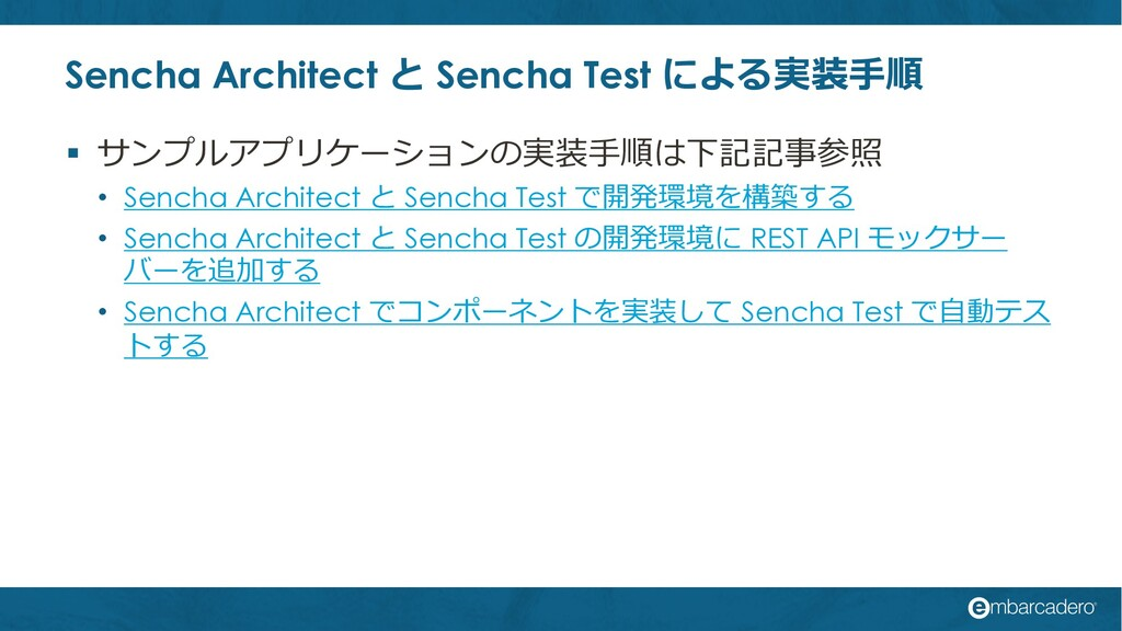 Sencha Architect と Sencha Test による実装⼿順 § サンプルアプ...