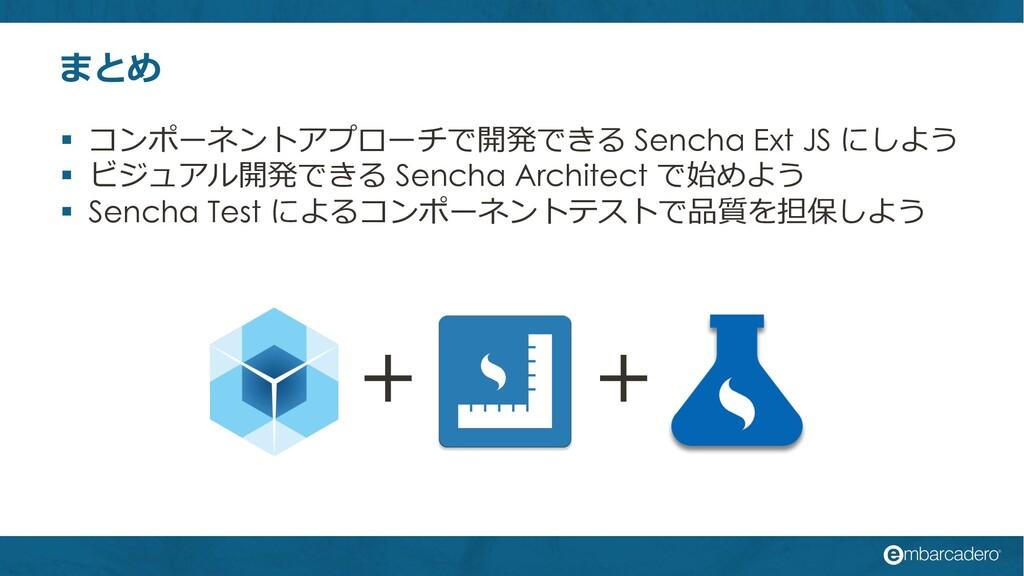 まとめ § コンポーネントアプローチで開発できる Sencha Ext JS にしよう § ビ...