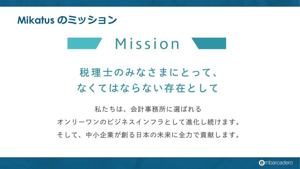 Mikatus のミッション
