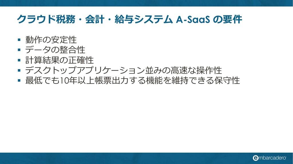 クラウド税務・会計・給与システム A-SaaS の要件 § 動作の安定性 § データの整合性 ...