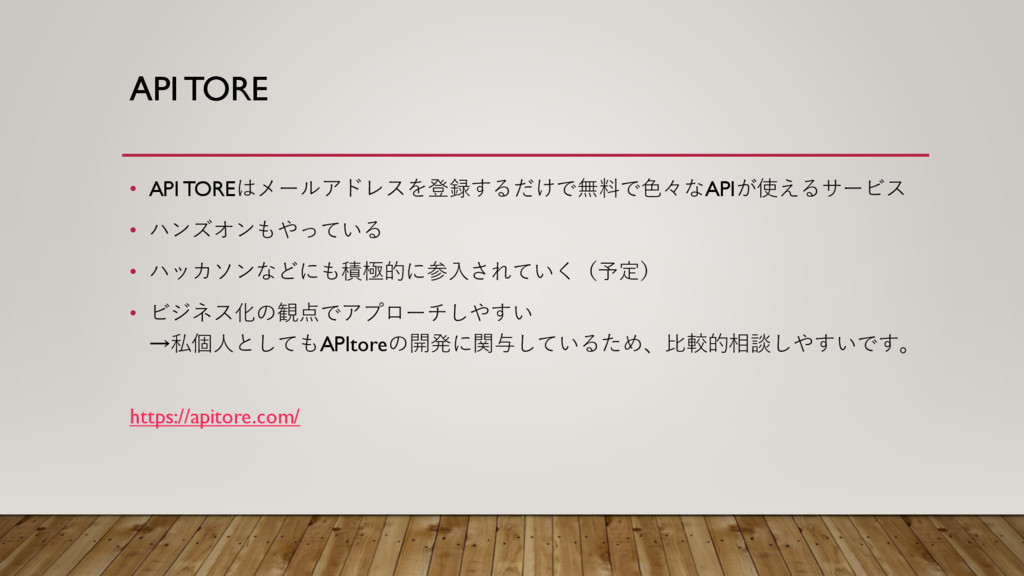 API TORE • API TOREはメールアドレスを登録するだけで無料で色々なAPIが使え...