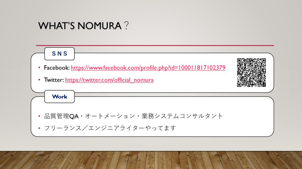 WHAT'S NOMURA? • Facebook: https://www.facebook...