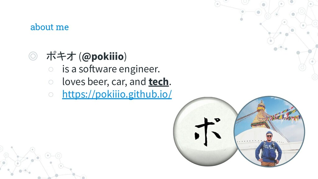 about me ◎ ポキオ (@pokiiio) ○ is a software engin...