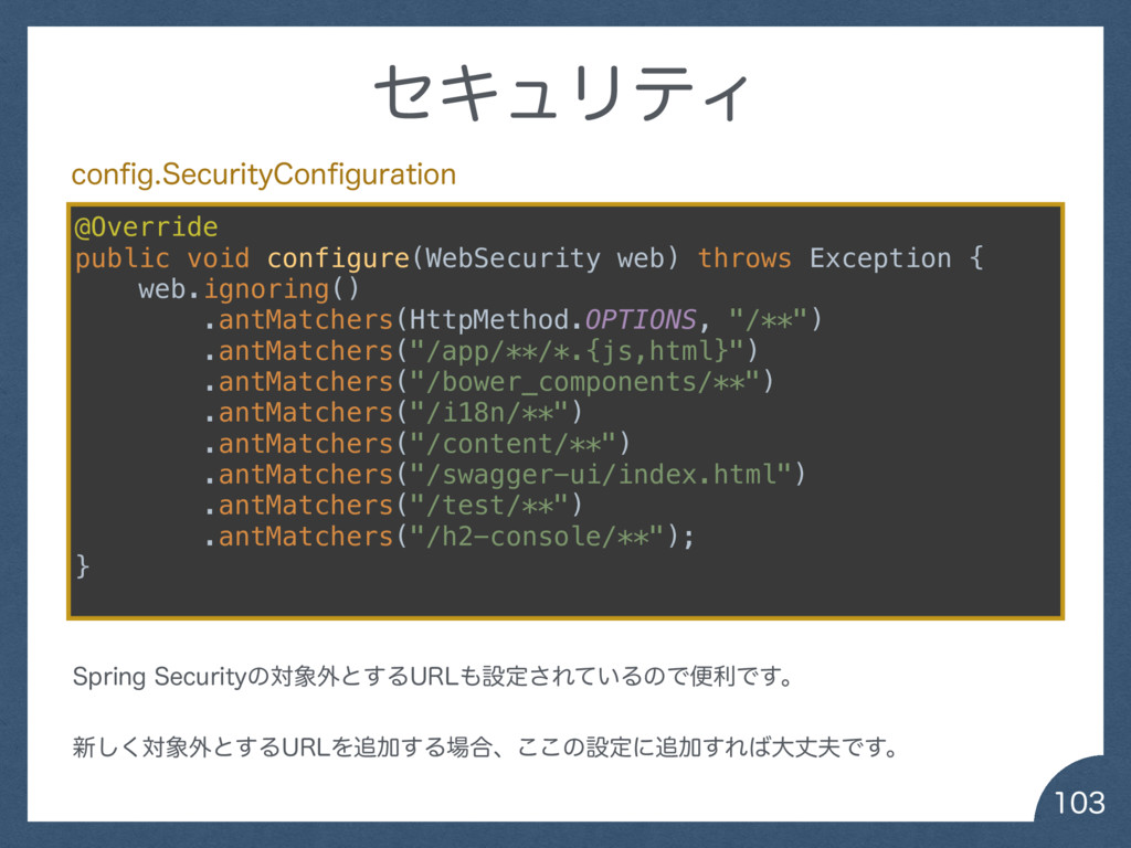 @Override public void configure(WebSecurit...