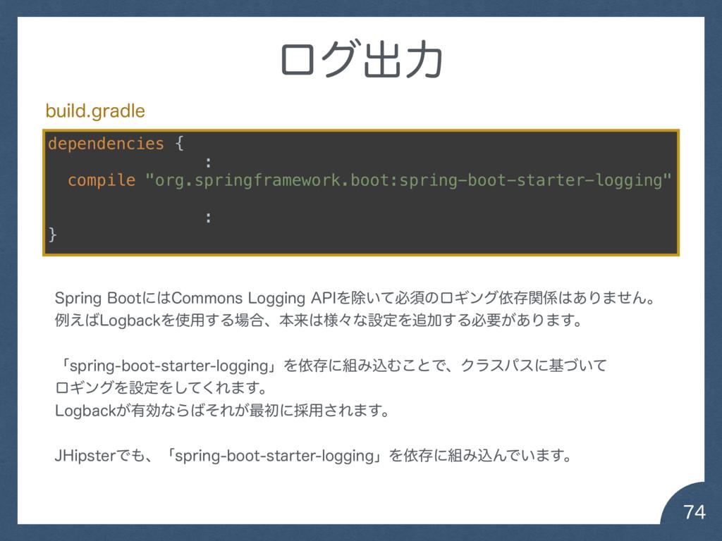 "dependencies { : compile ""org.springframew..."
