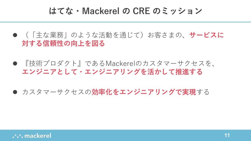 11 はてな・Mackerel の CRE のミッション l (「主な業務」のような活動を通じ...