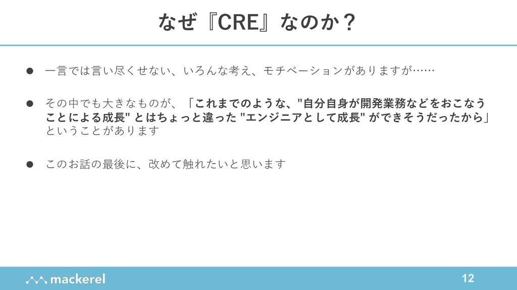 12 なぜ『CRE』なのか? l ⼀⾔では⾔い尽くせない、いろんな考え、モチベーションがありま...