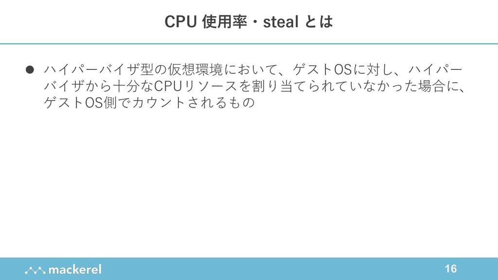 16 l ハイパーバイザ型の仮想環境において、ゲストOSに対し、ハイパー バイザから⼗分なCP...