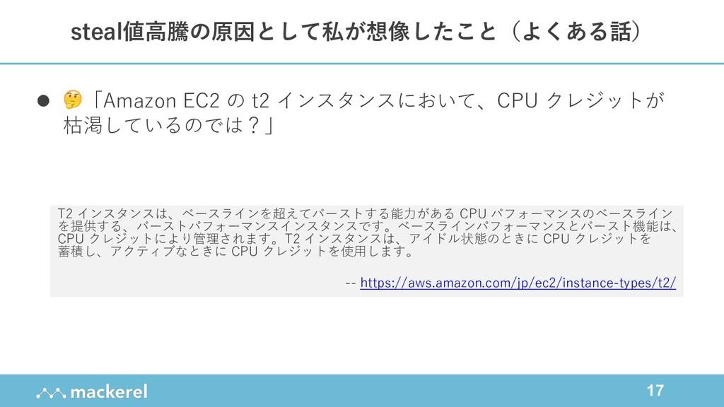 17 l 「Amazon EC2 の t2 インスタンスにおいて、CPU クレジットが 枯渇し...