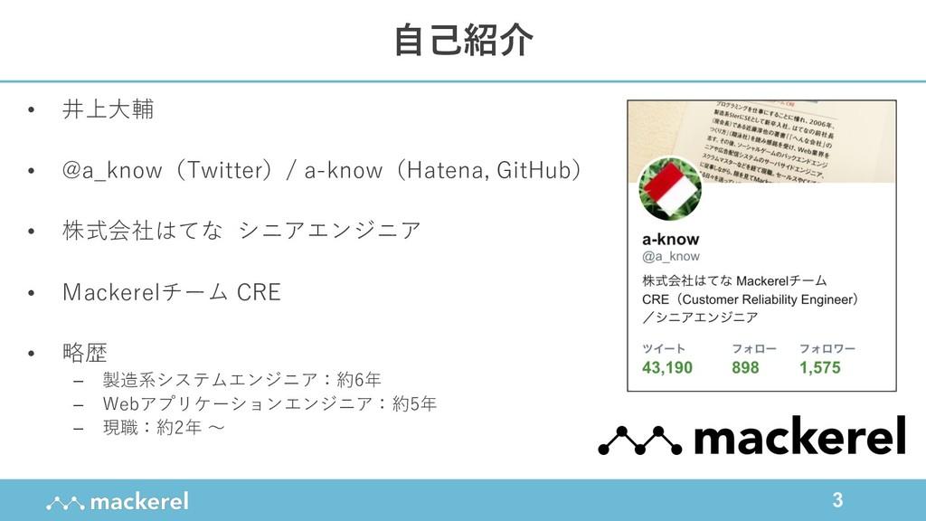3 ⾃⼰紹介 • 井上⼤輔 • @a_know(Twitter)/ a-know(Hatena...