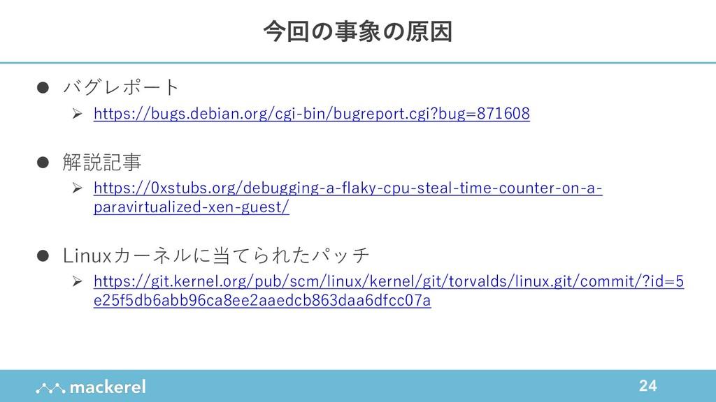 24 l バグレポート Ø https://bugs.debian.org/cgi-bin/b...