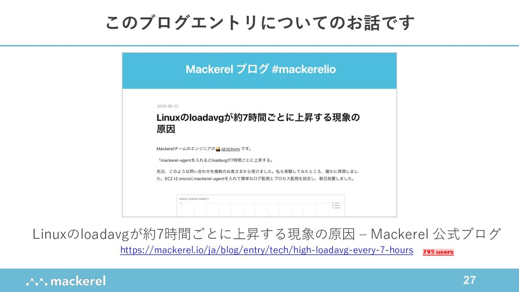 27 Linuxのloadavgが約7時間ごとに上昇する現象の原因 ‒ Mackerel 公式...