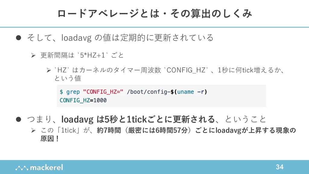 34 l そして、loadavg の値は定期的に更新されている Ø 更新間隔は `5*HZ+1...