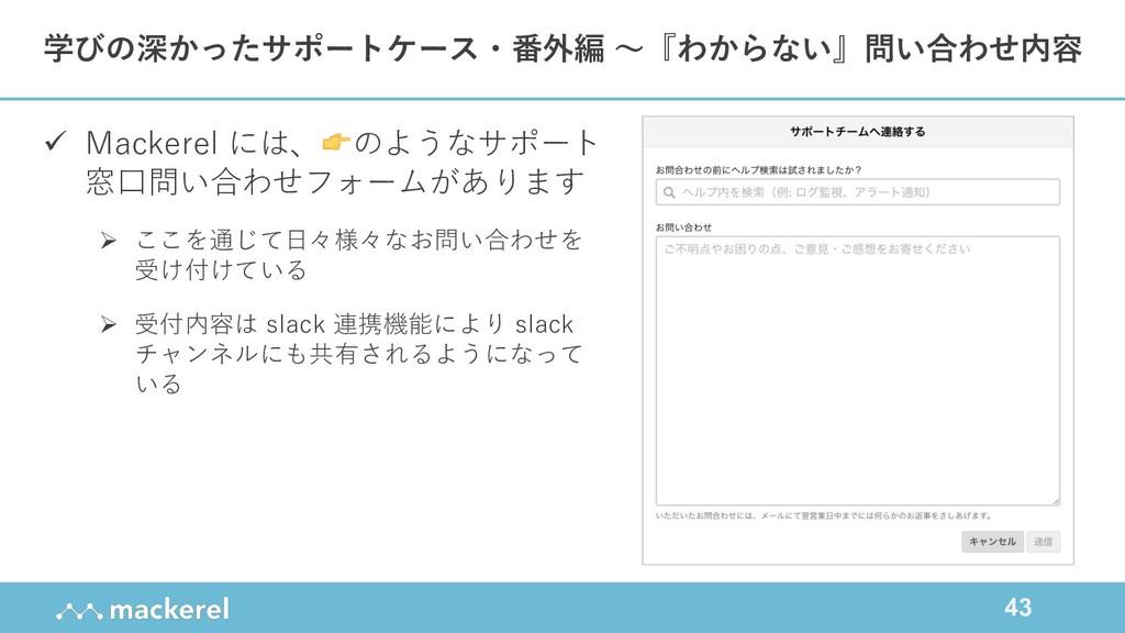 43 ü Mackerel には、のようなサポート 窓⼝問い合わせフォームがあります Ø ここ...