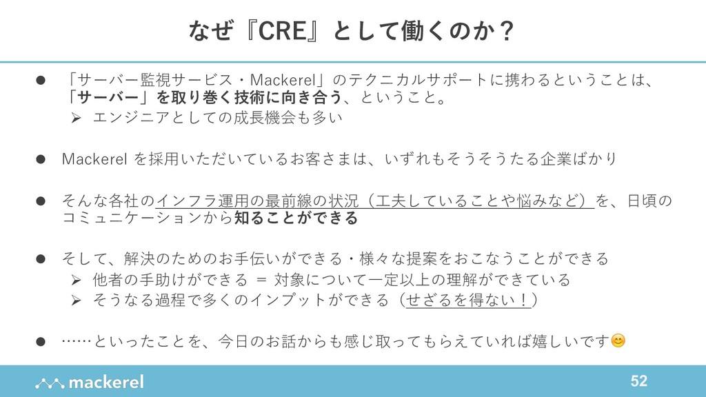 52 なぜ『CRE』として働くのか? l 「サーバー監視サービス・Mackerel」のテクニカ...