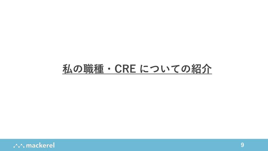 9 私の職種・CRE についての紹介