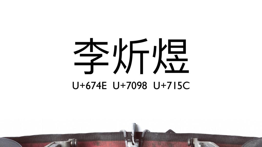 李炘煜 U+674E U+7098 U+715C