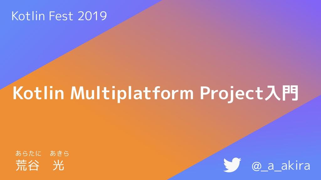 Kotlin Multiplatform Project入門 @_a_akira 荒谷 光 K...