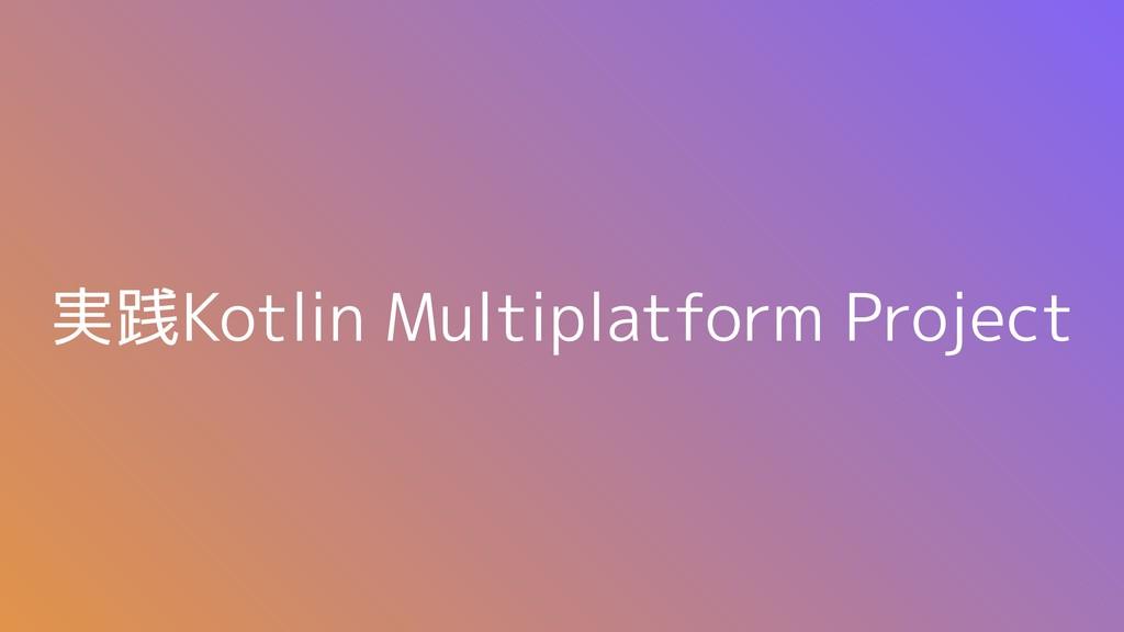 実践Kotlin Multiplatform Project