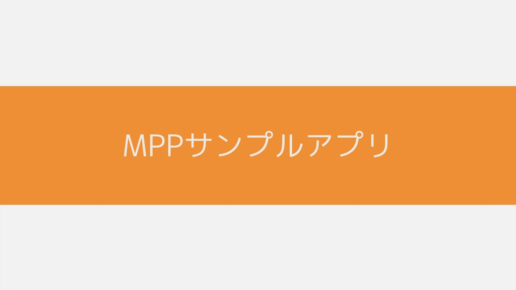 MPPサンプルアプリ