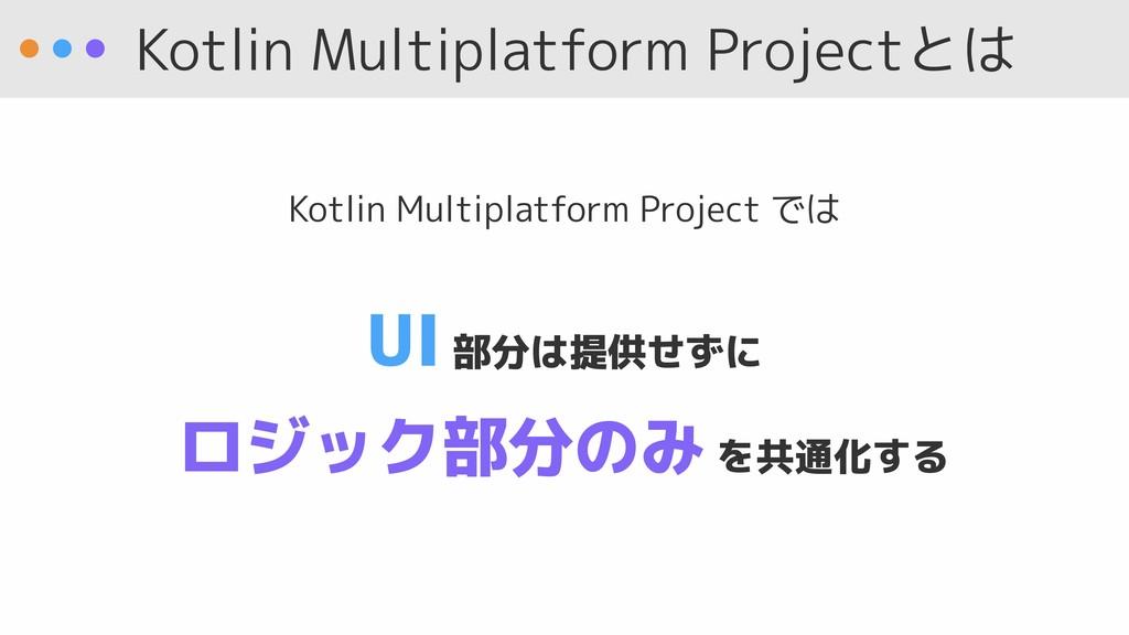 Kotlin Multiplatform Projectとは UI 部分は提供せずに ロジッ...