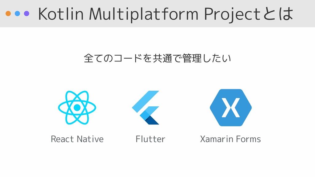 Kotlin Multiplatform Projectとは 全てのコードを共通で管理したい ...