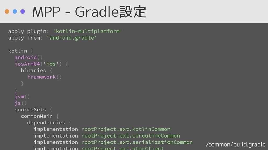 MPP - Gradle設定 /common/build.gradle apply plugi...