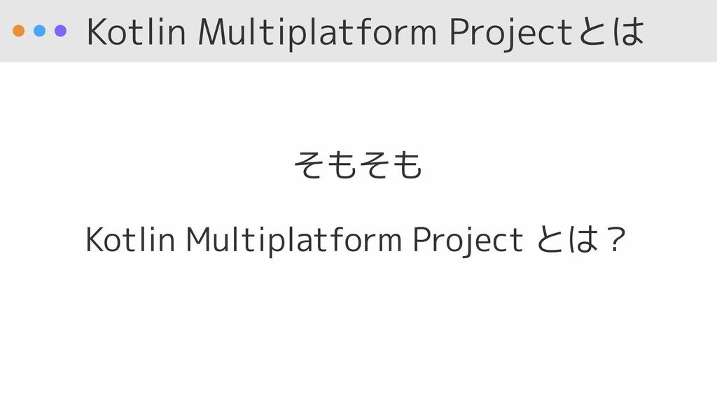 Kotlin Multiplatform Projectとは そもそも Kotlin Mult...