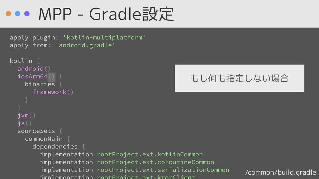 /common/build.gradle もし何も指定しない場合 apply plugin: ...