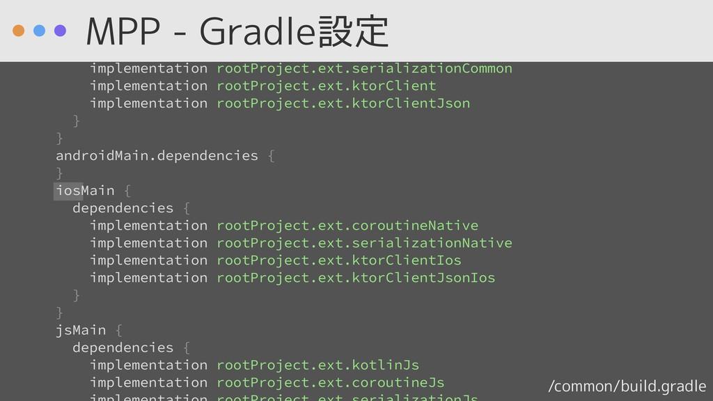 /common/build.gradle commonMain { dependencies ...