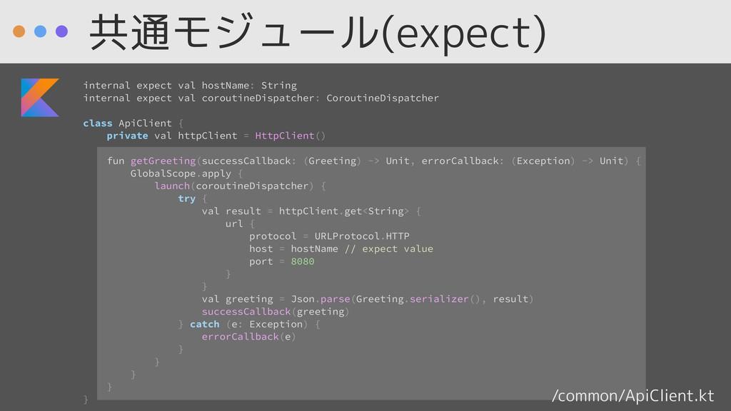 internal expect val hostName: String internal e...
