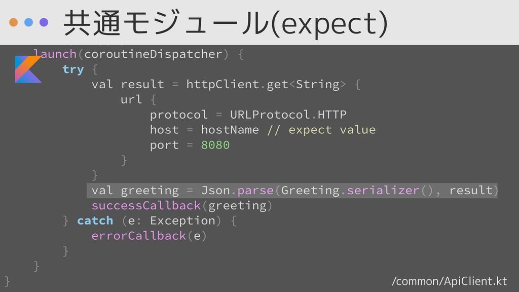 getGreeting(successCallback: (Greeting) -> Unit...