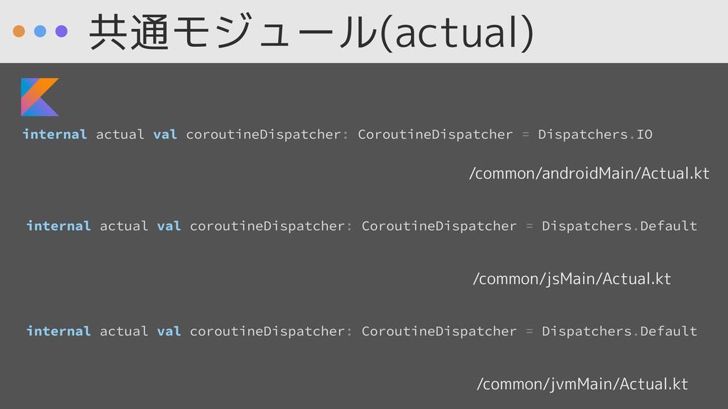 /common/androidMain/Actual.kt internal actual v...