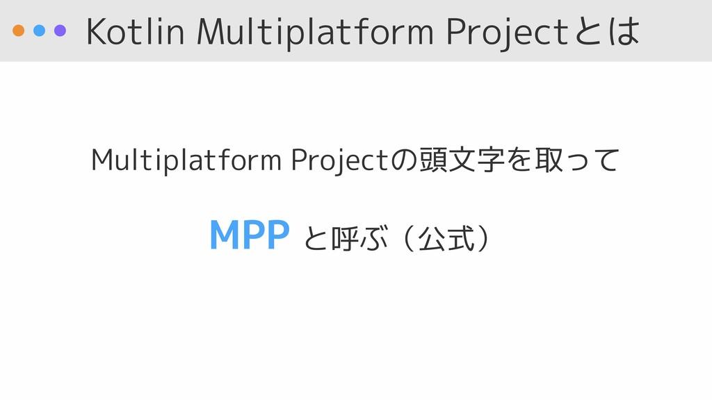 Kotlin Multiplatform Projectとは Multiplatform Pr...