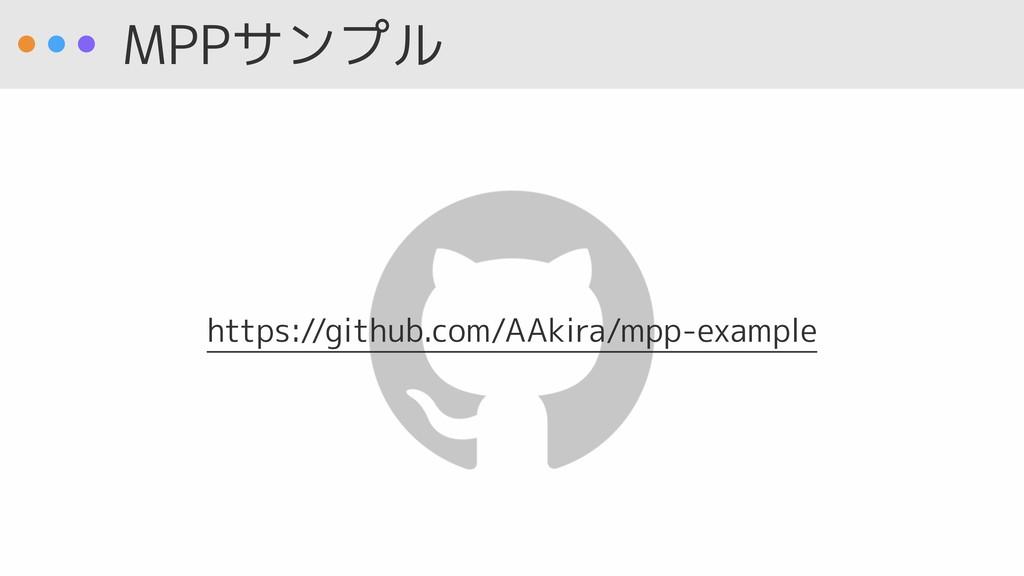 MPPサンプル https://github.com/AAkira/mpp-example
