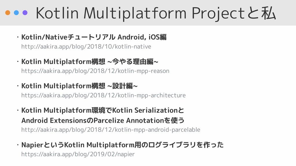 Kotlin Multiplatform Projectと私 • Kotlin/Nativeチ...