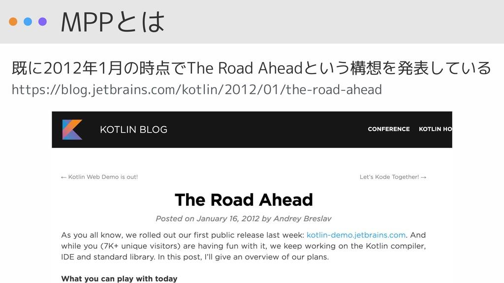MPPとは 既に2012年1月の時点でThe Road Aheadという構想を発表している ...