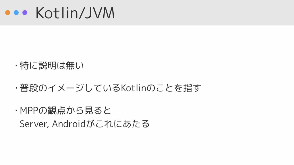 Kotlin/JVM • 特に説明は無い • 普段のイメージしているKotlinのことを指す ...