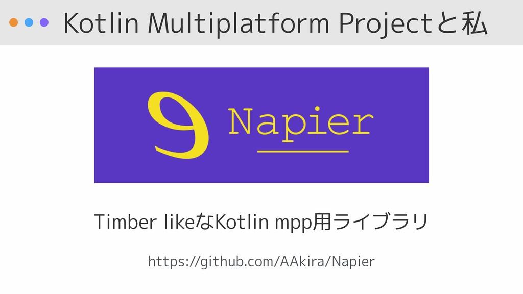 Kotlin Multiplatform Projectと私 Timber likeなKotl...