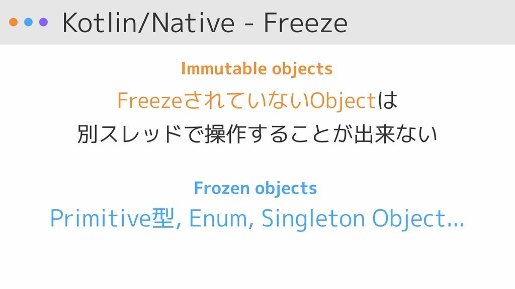 Kotlin/Native - Freeze Primitive型, Enum, Single...