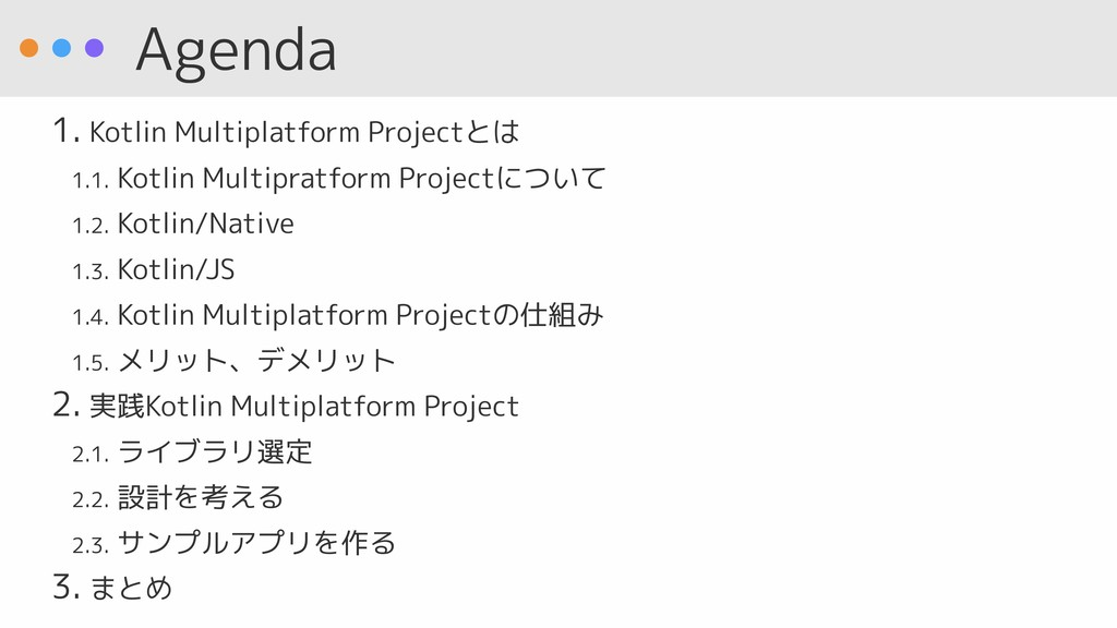 Agenda 1. Kotlin Multiplatform Projectとは 1.1. K...