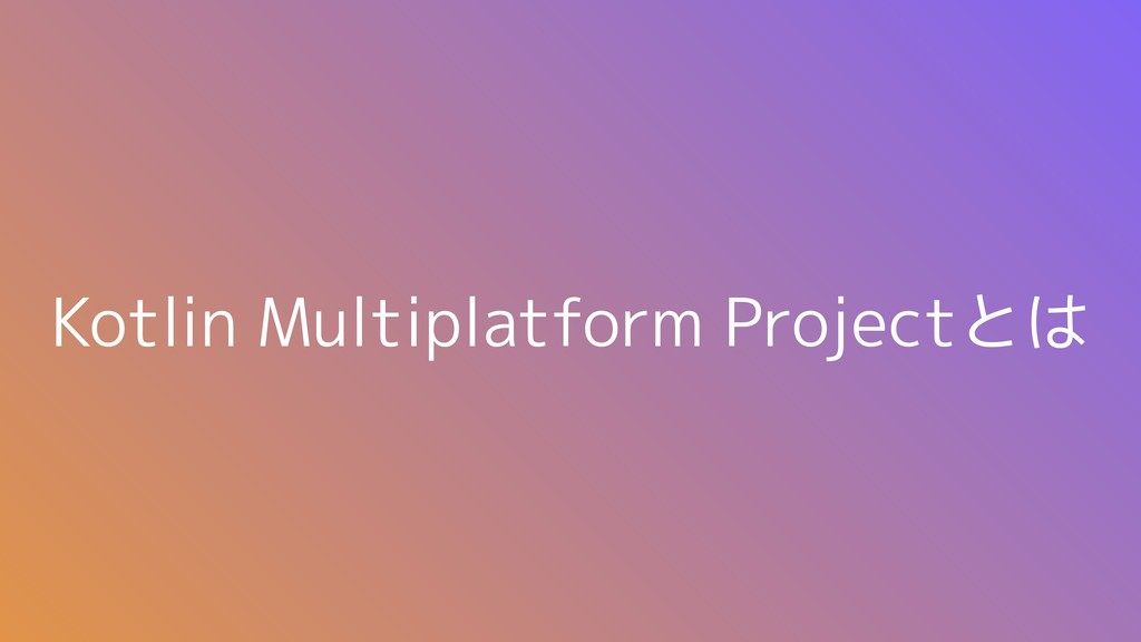 Kotlin Multiplatform Projectとは