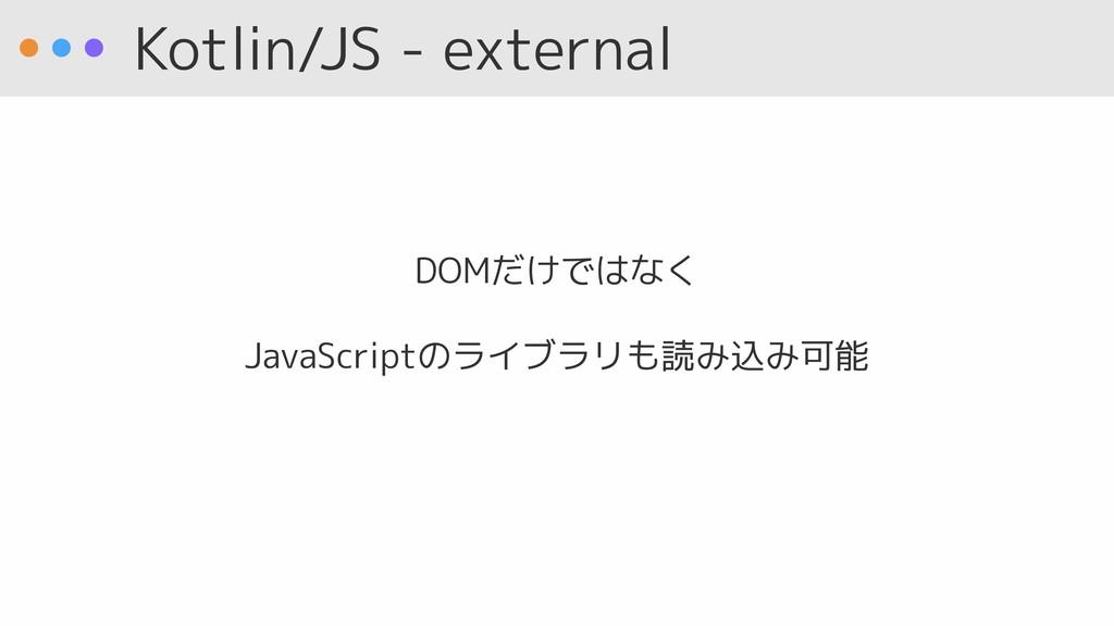 Kotlin/JS - external DOMだけではなく JavaScriptのライブラリ...