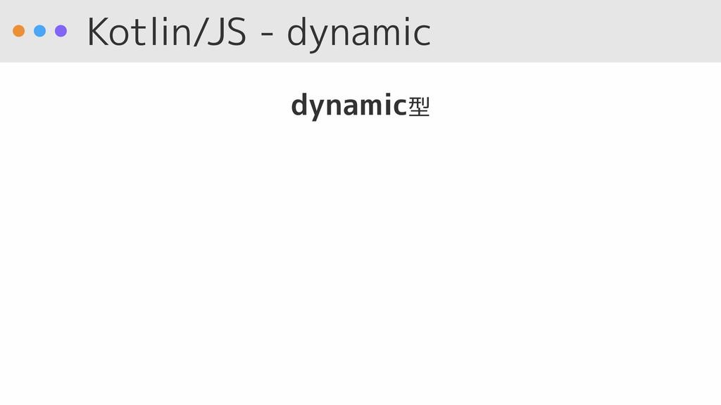 Kotlin/JS - dynamic dynamic型